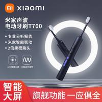 小米(MI)米家声波电动牙刷T700成人男士女士通用牙刷电动屏幕显示智能牙刷 米家声波电动牙刷T700(含2刷头)