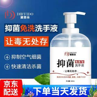 免洗洗手液 大容量家庭装免洗手凝胶免水酒精消毒洗手液500ml1瓶装