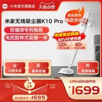 MIJIA 米家 小米米家手持无线吸尘器K10Pro家用吸擦一体大吸力除螨清洁器