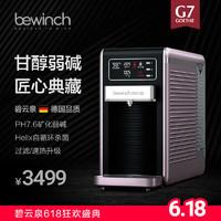 碧云泉G7弱碱性智能反渗透净水器台式家用过滤直饮加热一体机莱克