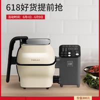 FANLAI 饭来全自动炒菜机智能炒菜机器人家用多功能烹饪炒锅小美料理机