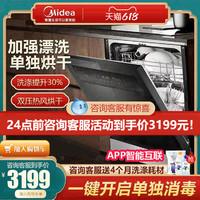 Midea 美的 新品美的G3洗碗机全自动家用智能家电8/10套台嵌入式热风烘干消毒