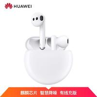 华为( HUAWEI)FreeBuds3 无线耳机/蓝牙耳机/主动降噪耳机/双耳立体声/有线充版商用 陶瓷白