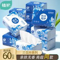 植护   60包4层原木纸巾抽纸批发整箱餐巾纸家用面巾卫生纸24包