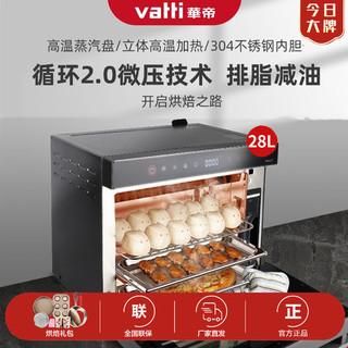 VATTI 华帝 28L电蒸箱家用智能大容量多功能蒸汽烤箱28GB17
