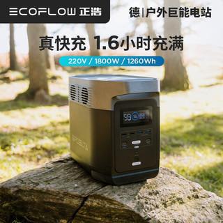 ECOFLOW 正浩户外电源1800W1260Wh大容量移动自驾露营停电备用电池充电宝 DELTA-1300-1800W-1260Wh
