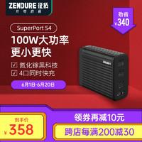 Zendure 征拓 氮化镓充电器100W大功率GaN多口快充电头适用苹果Mac华为笔记本PD适配器S4 【100W氮化镓快充充电器】 黑色