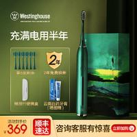 西屋(Westinghouse)成人 声波 电动牙刷 家用 自动 正畸牙刷自营情侣 电动牙刷头 暮光绿