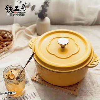 铁工房 珐琅锅铸铁锅家用炖锅妈咪锅砂锅煲汤锅搪瓷锅电磁炉燃气用