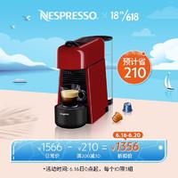 NESPRESSO 奈斯派索  胶囊咖啡机Essenza Plus小型便携意式全自动家用咖啡机 红色