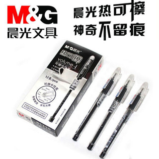 M&G 晨光 中小学生可擦笔61115黑色蓝色中性笔0.5子弹头笔芯热可擦摩易擦中性笔晶蓝色可擦