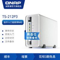 威联通 TS212P3家庭私有云盘网络存储个人服务器 两盘位212P3 NAS(TS-212P3+西部数据(6T*2))