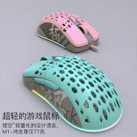 摩豹Darmoshark M1游戏鼠标有线电竞机械轻量化洞洞镂空CSGO电脑 粉色