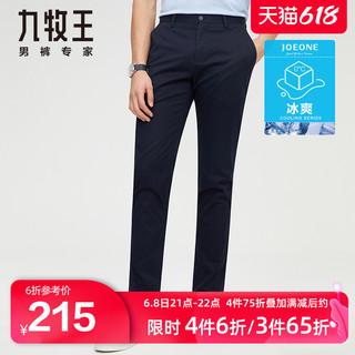JOEONE 九牧王 男装休闲裤春夏新款舒适透气吸湿冰感长裤男官方店
