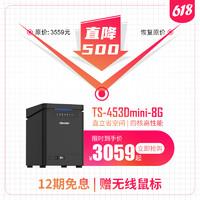 QNAP威联通TS-453Dmini-8G四盘位新一代直立式 2.5GbE NAS网络存储器(TS-453Dmini+希捷酷狼(8T*4))