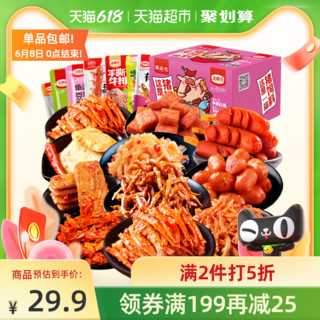 秦之恋 金磨坊猪饲料卤味零食大礼包礼盒鱼豆腐魔芋爽牛板筋辣条260g整箱