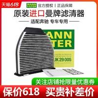 MANNFILTER 曼牌滤清器 奔驰GLK300 C级C200 C300 E级E200 E300 E320曼牌空调滤芯格清器
