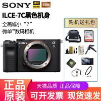 Sony/索尼ILCE-7C 索尼全画幅微单vlog相机 A7C α7C 索尼A7C 黑色