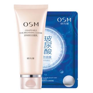 OSM 欧诗漫 洗面奶美白淡斑女深层清洁毛孔二合一洁面温和无刺激正品