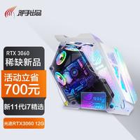 邪手 水冷 i7 11700F/RTX3060 组装电脑/游戏直播台式吃鸡电脑主机DIY组装机 配置一:16GB 240GB