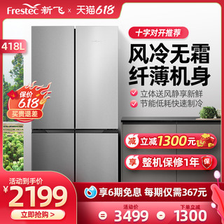 Frestec 新飞 BCD-418升风冷无霜冰箱家用十字对开门冰箱多门四开门电冰箱