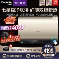 Casarte 卡萨帝 电热水器 一级能效家用扁桶 储水式 WiFi智能双驱瞬热