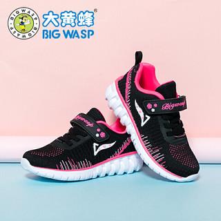 BIG WASP 大黄蜂 休闲童鞋 女童运动鞋 2018新款秋季儿童透气中大童跑步鞋潮