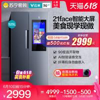 VIOMI 云米 525升大屏幕电冰箱家用无霜风冷变频智能对开门官方冷藏冷冻