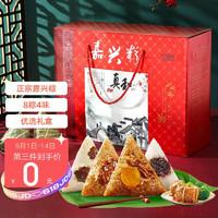 AMAXIONG 阿玛熊 正宗嘉兴粽子礼盒 端午粽子1120g企业团购鲜肉粽蛋黄粽4味8只