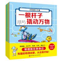 《小机械大力量 超有趣的机械物理启蒙书》(全6册)