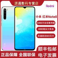 Redmi 红米 小米红米Note8 4800万四摄高通骁龙665智能手机