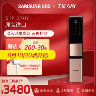 SAMSUNG 三星 进口指纹锁智能锁内置门铃触摸解锁远程开门电子锁DR717/718