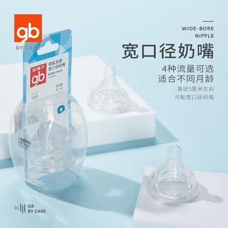 gb 好孩子 婴儿奶嘴  M中流量2只装(3-6个月)