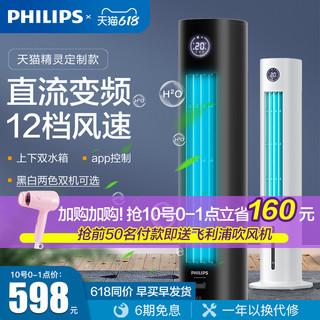 PHILIPS 飞利浦 空调扇家用冷风机小型宿舍移动冷气风扇加水小空调制冷神器