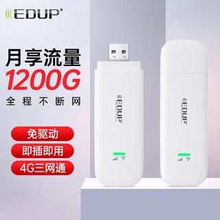 EDUP 翼联 N9522-A移动随身WiFi热点 笔记本4G无线上网卡 车载无线路由器