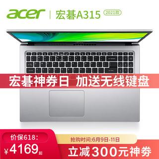acer 宏碁 宏基A315 A314十一代酷睿轻薄本学生网课家用手提游戏商务办公笔记本电脑