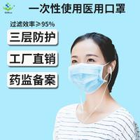 MILKON milkon一次性使用医用口罩独立包装防尘透气口罩三层防护口鼻面罩