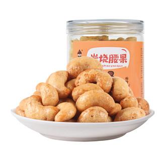 任阿三 炭烧腰果新货越南大颗粒裹面烤烘焙干罐装坚果仁健康小零食