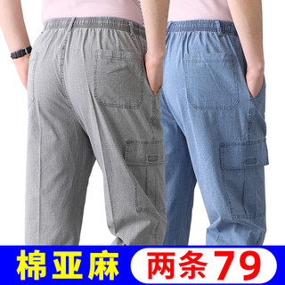 冰丝棉麻夏季男裤子宽松薄款亚麻松紧裤爸爸中老年人男士休闲长裤