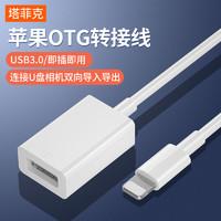 TAFIQ 塔菲克 苹果OTG转接头外接U盘lightning转至USB优盘3.0转换器连接iphone手机iPados平板ipad键盘lighting鼠标IOS13