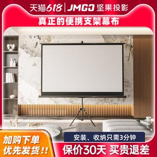 JMGO 坚果 投影100寸支架幕布家用户外便携移动幕布(适用坚果J10/J9/G9/G7S/X3/P3等其它品牌