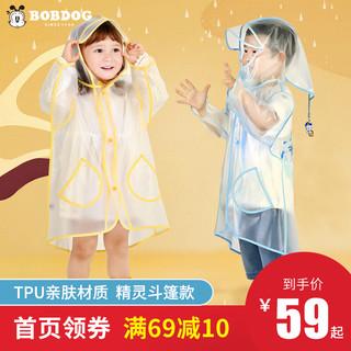 BoBDoG 巴布豆 儿童TPU雨衣斗篷连体可爱防水雨披幼儿园宝宝雨披小孩透明雨衣