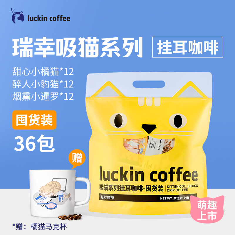 瑞幸咖啡吸猫云南小粒挂耳咖啡意式黑咖啡粉30+6袋囤货装