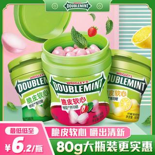 绿箭脆皮软心薄荷糖80g瓶装留兰香草莓柠檬味薄荷清新清凉口气糖