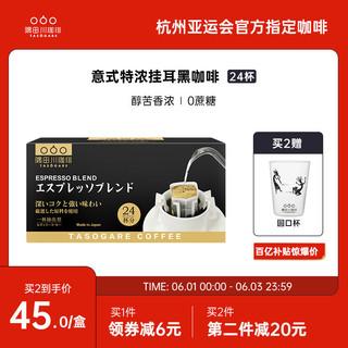 隅田川日本进口意式现磨手冲挂滤特浓挂耳咖啡纯黑咖啡粉礼盒24杯