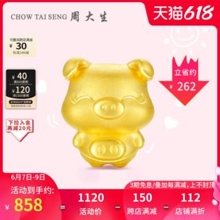 CHOW TAI SENG 周大生 黄金转运珠手链女男happy小金猪3D硬金吊坠送女友猪事顺利
