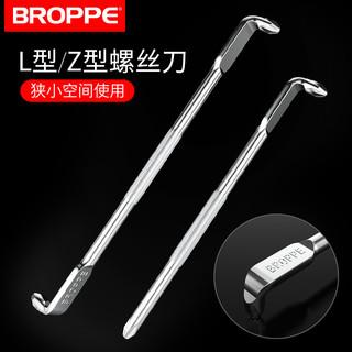 BROPPE 浦派 Z型螺丝刀L形90度直角弯头拐弯一字十字带磁性短起子