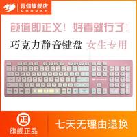 骨伽巧克力键盘 静音女生可爱粉红色有线背光RGB办公金属薄膜键盘 VANTAR AX【粉红色】