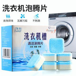 洗衣机清洗剂泡腾片两盒装(24颗)