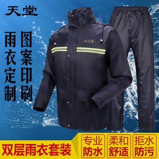 天堂伞摩托车雨衣双层加厚分体夜光定制工作套装雨披定制印刷LOGO